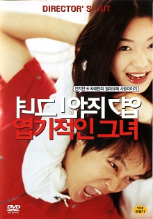 MY SASSY GIRL (Director's Cut)
